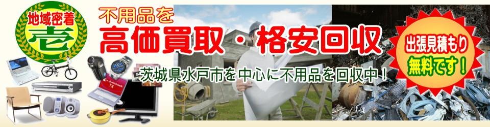 総合リサイクルショップはじめちゃん&壱岐商店 最新情報